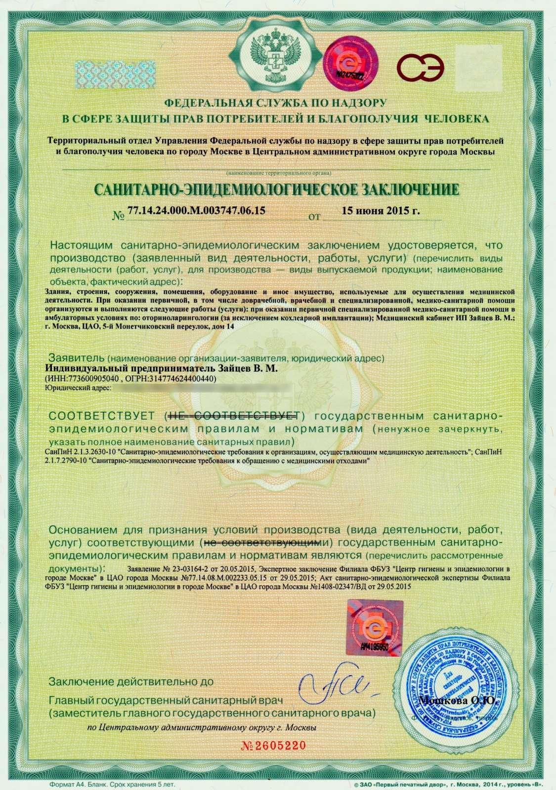 Санитарно-эпидемиологическое заключение (называемое еще как сэз, гигиенический сертификат, гигиеническое заключение)